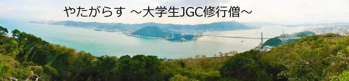 やたがらす ~大学生JGC修行僧~